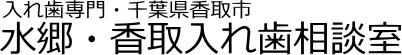 水郷・香取入れ歯相談室